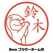 【メール便送料無料】イラスト入りネーム印(シャチハタタイプ)/カワウソ/かわいい