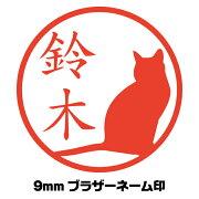【メール便送料無料】イラスト入りネーム印(シャチハタタイプ)/ネコ/猫/おしゃれ