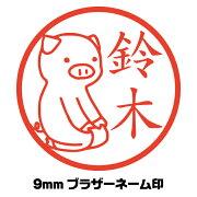 【メール便送料無料】イラスト入りネーム印(シャチハタタイプ)豚ブタぶた正座中プレゼント新生活