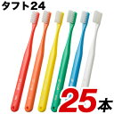 オーラルケアタフト24 歯ブラシ 25本セット メール便送料無料 [M便 1/1] ハブラシ 歯ブラシ タフト24 m SS タフト キャップなし 虫歯 口臭予防 口臭対策