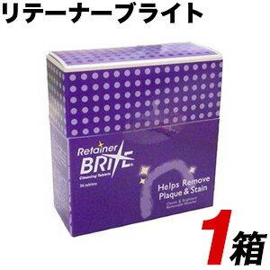 オーラルケアリテーナーブライト1箱(36錠入)リテーナブライトマウスガードマウスピーススポーツガードナイトガード矯正装置義歯洗浄