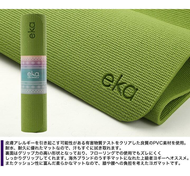 eka(エカ)『ヨガマット8mm(CB200003)』