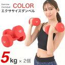 エクササイズ ダンベル 5kg ダイエット器具 女性 男性 鉄アレイ ダイエット 器具 エクササイズ 二の腕 肩 引き締め 筋トレ 送料無料