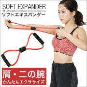 エキスパンダー エクササイズ ダイエット ストレッチ トレーニング