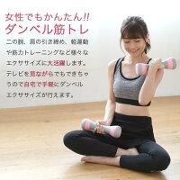 アジャスタブル エクササイズダンベル 2kg ダンベル ダイエット器具 女性 男性 鉄アレイ 鉄アレー ダイエット 器具 エクササイズ 二の腕 痩せ 肩 引き締め 筋トレ 送料無料