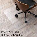 チェアマット クリアマット 900mm×1200mm 1.5mm フロアマット 透明 90 1200
