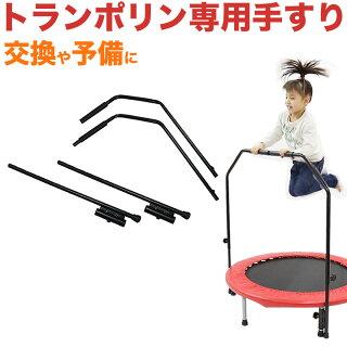 【送料無料】トランポリン用専用手すりのみ室内家庭用子供用