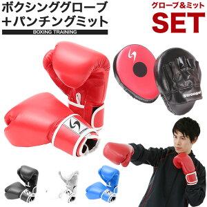 ボクシング グローブ パンチングミット トレーニング