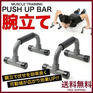 【送料無料】プッシュアップバー 腕立て伏せ 筋トレ 腕立て トレーニング プッシュアップ バー…