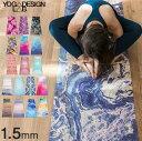 送料無料 ヨガデザインラボ ヨガマット 1.5mm YogaDesignLab ヨガ マット ピラティス おしゃれ トレーニングマット ホットヨガ エクササイズ ダイエット ダイエット器具 器具 柄 ヨガデザインラボ