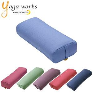 送料無料 ヨガワークス ボルスター yogaworks ヨガ サポートグッズ ピラティス ストレッチ クッション プロップス