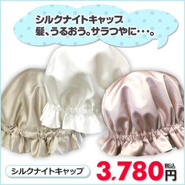 ナイトキャップ シルク 就寝用 おやすみキャップ 美髪 寝癖 ヘアキャップ 渡辺直美 パサつき予防日本製