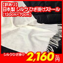 日本製 シルク ひざ掛け 毛布 [130cm×70cm]瀧芳株式会社 あったか 保温