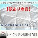 日本製/シルクスキン肌掛布団/セミダブル/汚れアリ/あったか/保温