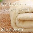 日本製 シルク毛布 シングル [少々難あり 汚れ・キズ] 軽くてあったか、ふわっふわっ♪