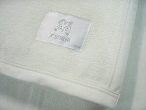 ♪昨年即完売したシルク毛布の第2弾!!【少々難あり】【日本製】100%シルク毛布