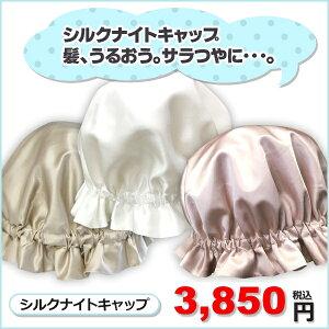 ナイトキャップ シルク シルクサテン 就寝用 おやすみキャップ 美髪 ヘアキャップ パサつき予防 日本製 瀧芳株式会社