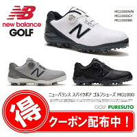 【即納!】【日本仕様】ニューバランススパイクボアゴルフシューズMG1000ウィズ:D[NewBalanceGolf靴Boa]【あす楽対応】