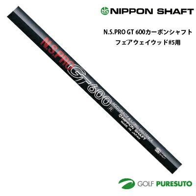 クラブ用パーツ, シャフト  NS PRO GT 700 5 44OK