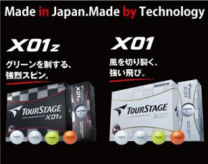 ブリヂストン ツアーステージ X-01・X-01z ゴルフボール 1ダース(12球入)[BRIDGESTONE TOUR STAGE X01]