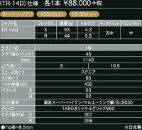キャスコBIGSUPERHYTENTAROドライバーTR-14Dカーボンシャフト[KASCOタロー]【■Kas■】