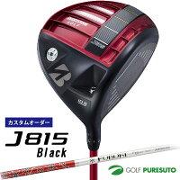 【カスタムオーダー】ブリヂストンゴルフJ815BlackドライバーFUBUKIATシャフト[日本仕様][ブラック]【■BCO■】