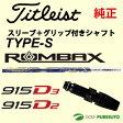 【スリーブ+グリップ装着モデル】タイトリスト 915Dシリーズ ドライバー用 シャフト単体 ROMBAX TYPE-S(ブルー) [Sure Fit Tour]【■ACC■】