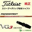 【スリーブ+グリップ装着モデル】タイトリスト VG3 ドライバー(2016年モデル)用シャフト単体 Speeder Evolution II シャフト[Sure Fit Tour]【■ACC■】