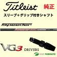【スリーブ+グリップ装着モデル】タイトリスト VG3 ドライバー(2016年モデル)用シャフト単体 Speeder Evolution TS シャフト[Sure Fit Tour]【■ACC■】