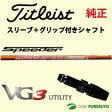 【スリーブ+グリップ装着モデル】タイトリスト VG3 ユーティリティー(2016年モデル)用シャフト単体 Speeder Evolution II シャフト[Sure Fit Tour]【■ACC■】