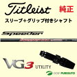【スリーブ+グリップ装着モデル】タイトリスト VG3 ユーティリティー(2016年モデル)用シャフト単体 Speeder Evolution TS シャフト[Sure Fit Tour]【■ACC■】