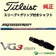 【スリーブ+グリップ装着モデル】タイトリスト VG3 ユーティリティー(2016年モデル)用シャフト単体 Speeder Evolution シャフト[Sure Fit Tour]【■ACC■】