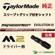 【レフティー】【スリーブ+グリップ装着モデル】テーラーメイド M2 ドライバー用 シャフト単体 Speeder Evolution III モデル[Fujikura フジクラ]【■Tays■】