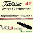 【スリーブ+グリップ装着モデル】タイトリスト VG3(2016年モデル) ドライバー用シャフト単体 Speeder Evolution III シャフト[Sure Fit Tour]【■ACC■】