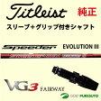 【スリーブ+グリップ装着モデル】タイトリスト VG3 フェアウェイウッド(2016年モデル)用シャフト単体 Speeder Evolution III シャフト[Sure Fit Tour]【■ACC■】