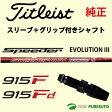【スリーブ+グリップ装着モデル】タイトリスト 915Fシリーズ フェアウェイウッド用 シャフト単体 Speeder Evolution III シャフト[Sure Fit Tour]【■ACC■】
