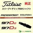【スリーブ+グリップ装着モデル】タイトリスト 917 D2・D3ドライバー用 シャフト単体 Speeder Evolution II シャフト[Sure Fit Tour]【■ACC■】