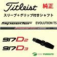 【スリーブ+グリップ装着モデル】タイトリスト 917 D2・D3ドライバー用 シャフト単体 Speeder Evolution TS シャフト[Sure Fit Tour]【■ACC■】