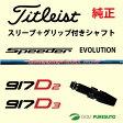 【スリーブ+グリップ装着モデル】タイトリスト 917 D2・D3ドライバー用 シャフト単体 Speeder Evolution シャフト[Sure Fit Tour]【■ACC■】