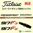 【スリーブ+グリップ装着モデル】タイトリスト 917 F2・F3フェアウェイウッド用 シャフト単体 Speeder Evolution II シャフト[Sure Fit Tour]【■ACC■】