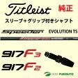 【スリーブ+グリップ装着モデル】タイトリスト 917 F2・F3フェアウェイウッド用 シャフト単体 Speeder Evolution TS シャフト[Sure Fit Tour]【■ACC■】