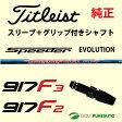 【スリーブ+グリップ装着モデル】タイトリスト 917 F2・F3フェアウェイウッド用 シャフト単体 Speeder Evolution シャフト[Sure Fit Tour]【■ACC■】