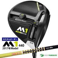 【カスタムオーダー】テーラーメイドM1440(2017年モデル)ドライバーTourADMJシャフト[日本仕様][Taylormade]【■Tay■】