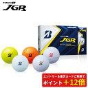 【10日はP13倍★エントリー&楽天カード決済で】ブリヂストンゴルフ TOUR B JGR ゴルフボール 1ダース