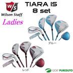 【レディース】ウィルソン ティアラ IS 8本セット(1W、F4、H5、#7、#9、PW、SW、Pt)[Wilson Tiara クラブセット 女性用]【■Kas■】