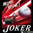 【即納!】ブリヂストンゴルフ ジョーカー ゴルフボール 1ダース(12球入)[BRIDGESTONE GOLF JOKER]【あす楽対応】