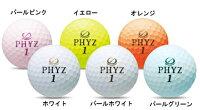 【即納!】ブリヂストンゴルフファイズゴルフボール1ダース(12球入)★2015年モデル★[BRIDGESTONEGOLFPHYZ]