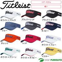 タイトリストツアーモデルツアーバイザーHJ6VTR[Titleist帽子]【■Ac■】