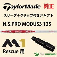 【スリーブ+グリップ装着モデル】テーラーメイドM1Rescue用シャフト単体NSPROMODUS3125スチールシャフト【■Tays■】