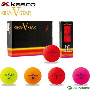 【即納!】キャスコ キラスター V ゴルフボール 1ダース(12球入り)[Kasco KIRASTAR マット仕上げ]【あす楽対応】